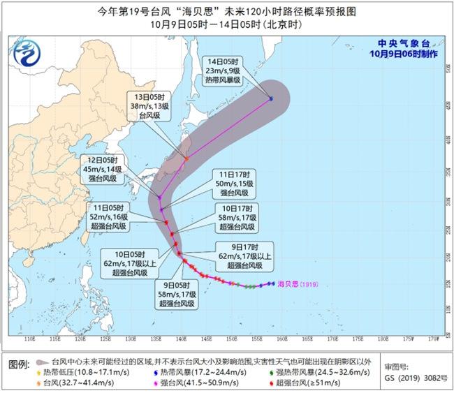 """""""海贝思""""仍维持超强台风级 11日起东海东部有大风"""
